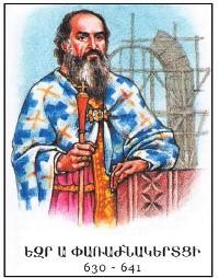 Католикос Езр